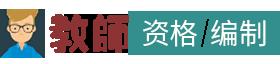 教师资格证和教师编制资讯资料分享网-欣瑞教育培训机构旗下网站